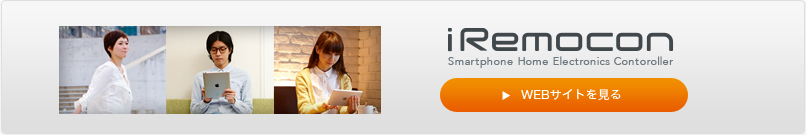 iRemocon WEBサイトを見る