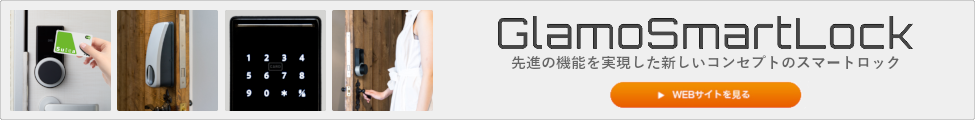 Glamo-Smart-Lock WEBサイトを見る