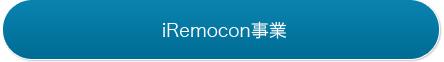 iRemocon事業